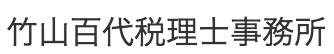 千葉 竹山百代税理士事務所